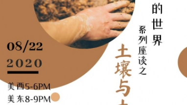 【线上福音座谈报道】土壤与土壤污染