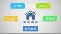 Embedded thumbnail for 家中成全实行指引