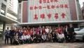2015国际华语特会北美学者学人访问团报导(之一)